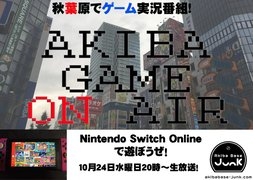 AKIBA GAME ON AIR  Nintendo Switch Onlineで遊ぼう!