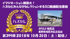【APULO塩尻店】第399回ハズセレ