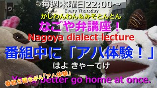 「なごや弁講座 ~Nagoya dialect lecture~」Vol.43
