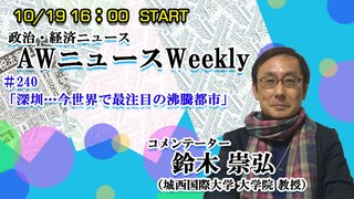 AWニュースWeekly 10/19(金)#240「深圳…今世界で最注目の沸騰都市」