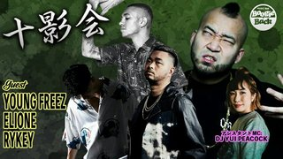 『十影会』ゲスト:YOUNG FREEZ, ELIONE, RYKEY
