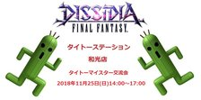 【DISSIDIA FINAL FANTASY店舗間交流会】TAITO LIVE   8店舗合同店舗間交流会@和光店