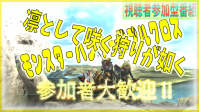 【MHXX】凛として咲く狩りが如く#50