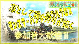 【MHXX】凛として咲く狩りが如く#12