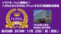 【VEAM燕三条店】第428回ハズセレ