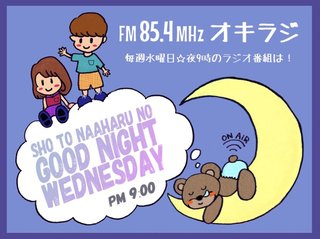 【オキラジ】good night wednesday