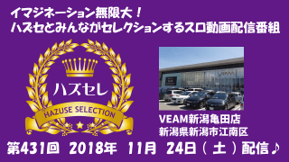 【VEAM新潟亀田店】第431回ハズセレ