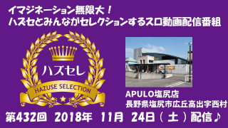 【APULO塩尻店】第432回ハズセレ