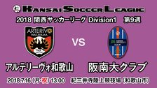 KSLTV Archives|2018/19シーズン 第9週[Division1]アルテリーヴォ和歌山-阪南大クラブ