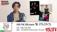 KEN THE 390 presents 『超・タワレコライブ』 ゲスト:ICE BAHN、illmore feat. 18scott