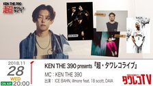 KEN THE 390 presents 『超・タワレコライブ』 ゲスト:ICE BAHN、illmore feat. 18scott、DAIA