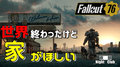 【Fallout76】世界終わったけど家がほしい。(3日目)
