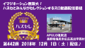 【APULO塩尻店】第442回ハズセレ