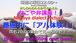 「なごや弁講座 ~Nagoya dialect lecture~」Vol.48