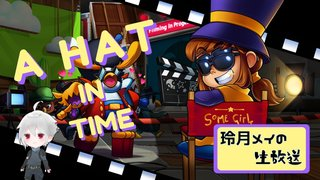 【A Hat in Time】かわいいマ〇オ #3【Steam】