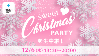 sweet TV「sweet Christmas PARTYを生中継! 」