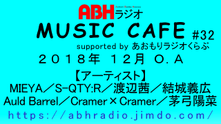 MUSIC CAFE #32