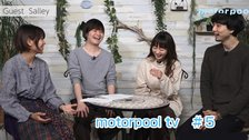 motorpool tv #5 【ゲスト:Salley】