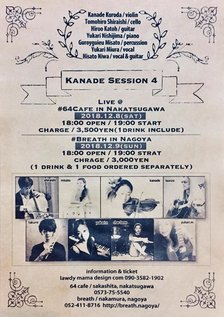 Kanade Session 4 LIVE中継