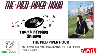 『THE PIED PIPER HOUR』 ゲスト:鈴木祥子