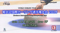 軽井沢国際カーリング2018 Karuizawa International Curling Championship 2018 12/23 SUN draw SF