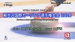 軽井沢国際カーリング2018 Karuizawa International Curling Championship 2018 12/23 SUN draw w/FN