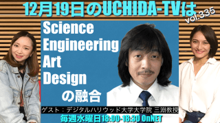 UCHIDA-TV vol.335 Science Engineering Art Design の融合