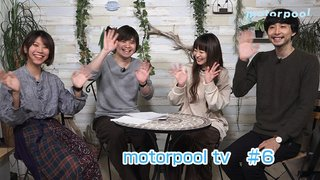 motorpool tv #6 【ゲスト:Salley】