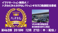 【VEAM新潟亀田店】第462回ハズセレ