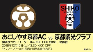 KSLTV Archives|2018 The KSL CUP [決勝] おこしやす京都AC-京都紫光クラブ