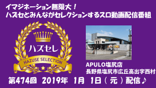 【APULO塩尻店】第474回ハズセレ
