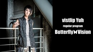 Butterfly Vision #5 ≪アーカイブ≫