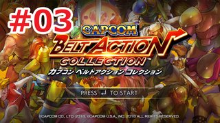 [ 単発実況】#3「CAPCOM BELT ACTION COLLECTION」