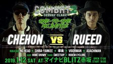 COMBAT2  -DEEJAY CLASH-【CHEHON vs RUEED】