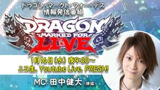 Dragon Marked For Live 第1回