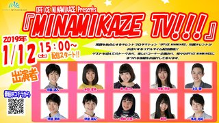 OFFICE MINAMIKAZE Presents by FRESH!「MINAMIKAZE TV!!!」
