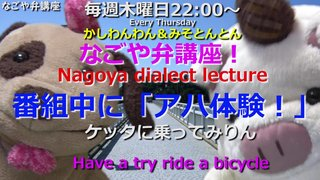 「なごや弁講座 ~Nagoya dialect lecture~」Vol.53