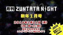 月刊ZUNTATA NIGHT 1月号 [ JAEPO、TGMS情報 ]