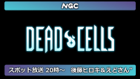 NGC『Dead Cells』生放送