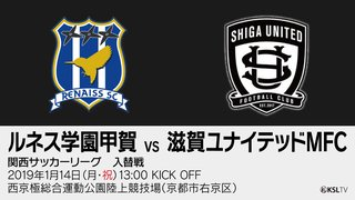 KSLTV Archives|関西サッカーリーグ 2018/19シーズン |ルネス学園甲賀-滋賀ユナイテッドMFC