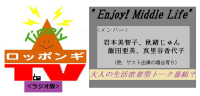 <ラジオ版>「Enjoy!Middle Life」