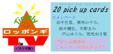 <ラジオ版>「20 pick up cards」