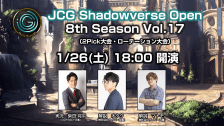 JCG Shadowverse Open 8th Season Vol.17 (2Pick大会・ローテーション大会)