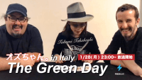 オズちゃん。in Italy  The Green Day
