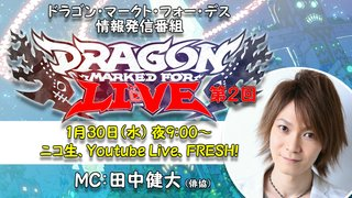 Dragon Marked For Live 第2回