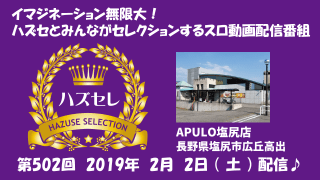 【APULO塩尻店】第502回ハズセレ