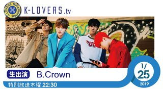 生出演!! B.Crown【K-LOVERS.TV】