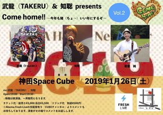 武龍(TAKERU)&知聡Presents Comehome!! Vol.2