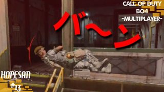 #13[FPS]〈ホープさんがいくCALL OF DUTY -BO4- Multiplayer編〉