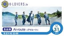 生出演!! Ai-Route【K-LOVERS.TV】